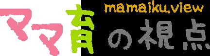 ママ育の視点|mamaiku.view